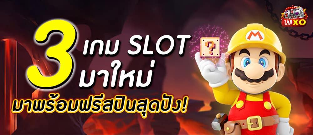 3 เกม SLOT มาใหม่ยอดฮิต ที่มาพร้อมกับฟรีสปินสุดปัง!