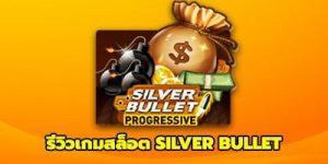 เกมส์สล็อต Silver Bullet Progressive