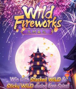 เกม Wild Fireworks