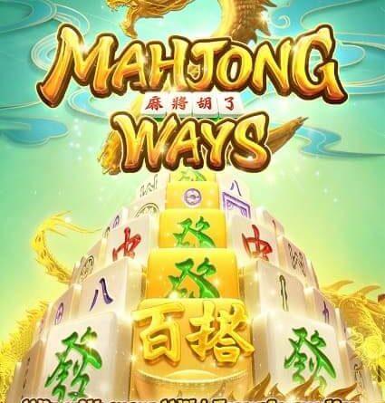 เกมส์สล็อต Mahjong Way2