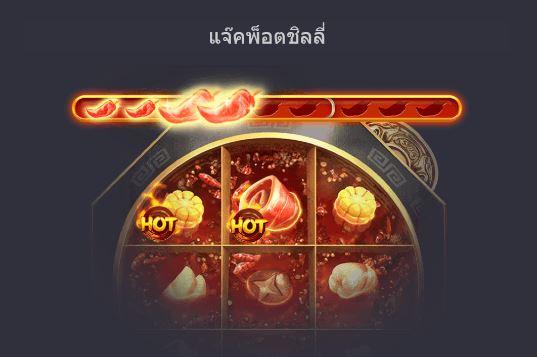 เกมส์สล็อต Hotpot